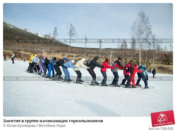 Занятия в группе начинающих горнолыжников, фото № 109525, снято 24 октября 2016 г. (c) Юлия Кузнецова / Фотобанк Лори