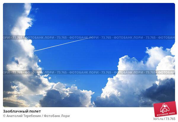 Заоблачный полет, фото № 73765, снято 15 августа 2007 г. (c) Анатолий Теребенин / Фотобанк Лори