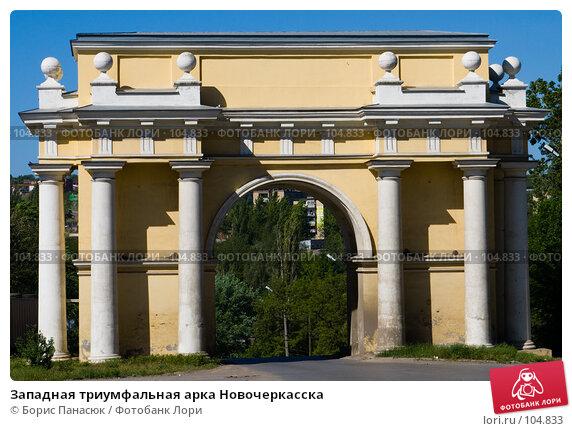 Западная триумфальная арка Новочеркасска, фото № 104833, снято 20 августа 2017 г. (c) Борис Панасюк / Фотобанк Лори