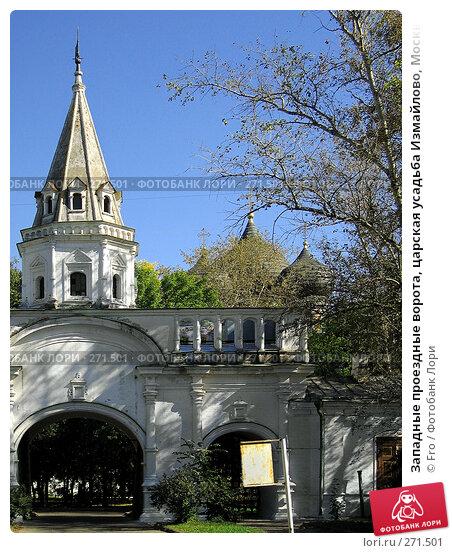 Западные проездные ворота, царская усадьба Измайлово, Москва, фото № 271501, снято 10 сентября 2005 г. (c) Fro / Фотобанк Лори