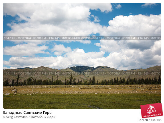 Западные Саянские Горы, фото № 134145, снято 26 июня 2006 г. (c) Serg Zastavkin / Фотобанк Лори