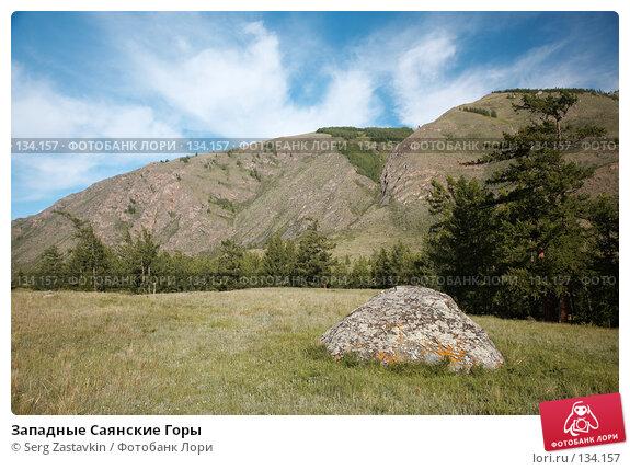 Купить «Западные Саянские Горы», фото № 134157, снято 27 июня 2006 г. (c) Serg Zastavkin / Фотобанк Лори