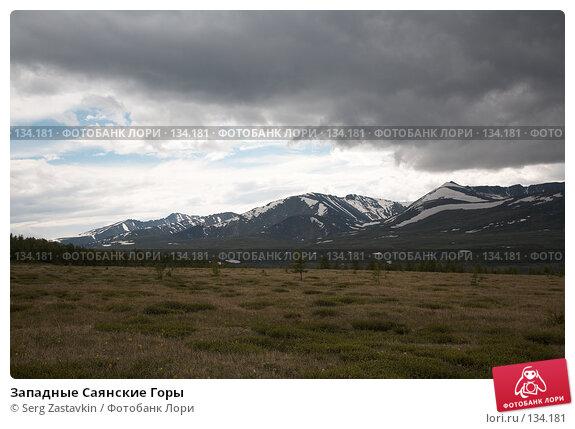 Купить «Западные Саянские Горы», фото № 134181, снято 29 июня 2006 г. (c) Serg Zastavkin / Фотобанк Лори