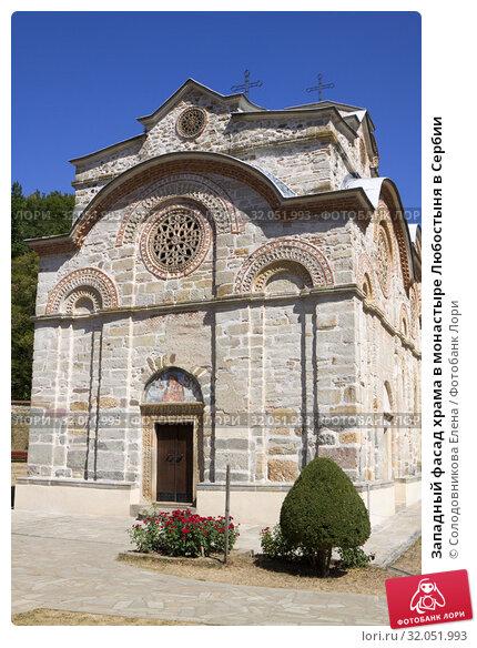 Западный фасад храма в монастыре Любостыня в Сербии (2012 год). Стоковое фото, фотограф Солодовникова Елена / Фотобанк Лори