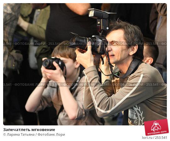 Запечатлеть мгновение, фото № 253541, снято 10 апреля 2008 г. (c) Ларина Татьяна / Фотобанк Лори
