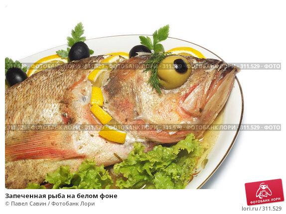 Запеченная рыба на белом фоне, фото № 311529, снято 31 мая 2008 г. (c) Павел Савин / Фотобанк Лори