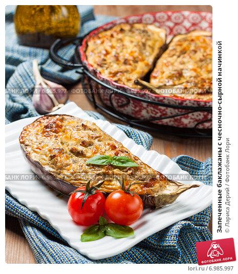 Купить «Запеченные баклажаны с чесночно-сырной начинкой», фото № 6985997, снято 2 февраля 2015 г. (c) Лариса Дерий / Фотобанк Лори