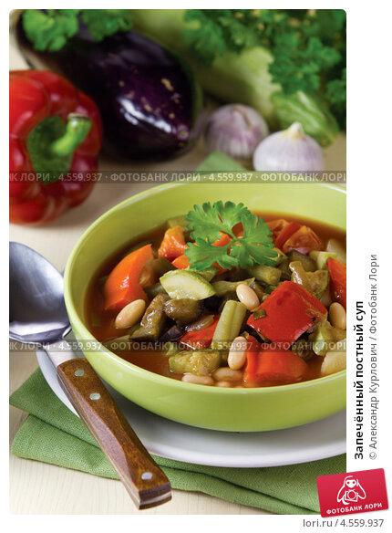 Купить «Запечённый постный суп», эксклюзивное фото № 4559937, снято 24 апреля 2013 г. (c) Александр Курлович / Фотобанк Лори