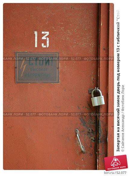 """Запертая на висячий замок дверь под номером 13 с табличкой """"Стой. Высокое напряжение"""", фото № 52077, снято 4 июня 2007 г. (c) Сайганов Александр / Фотобанк Лори"""