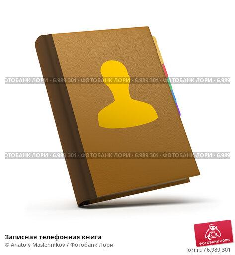 Купить «Записная телефонная книга», иллюстрация № 6989301 (c) Anatoly Maslennikov / Фотобанк Лори