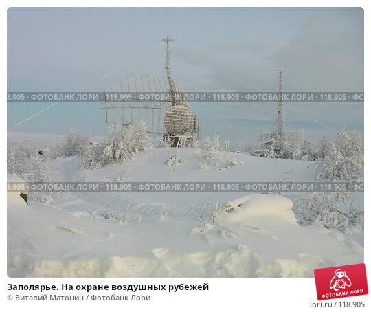 Заполярье. На охране воздушных рубежей, фото № 118905, снято 30 декабря 2005 г. (c) Виталий Матонин / Фотобанк Лори