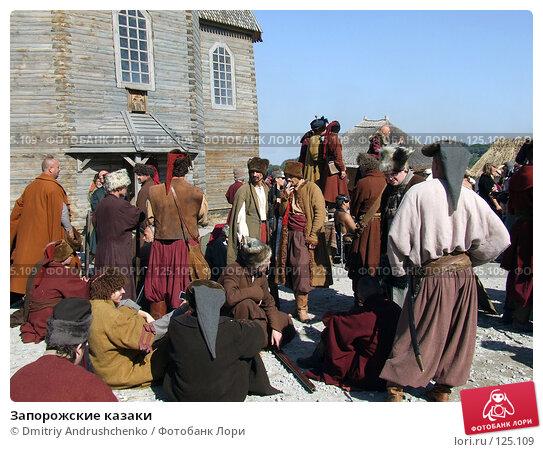Запорожские казаки, фото № 125109, снято 28 сентября 2007 г. (c) Dmitriy Andrushchenko / Фотобанк Лори