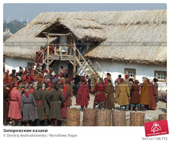 Купить «Запорожские казаки», фото № 126713, снято 27 сентября 2007 г. (c) Dmitriy Andrushchenko / Фотобанк Лори