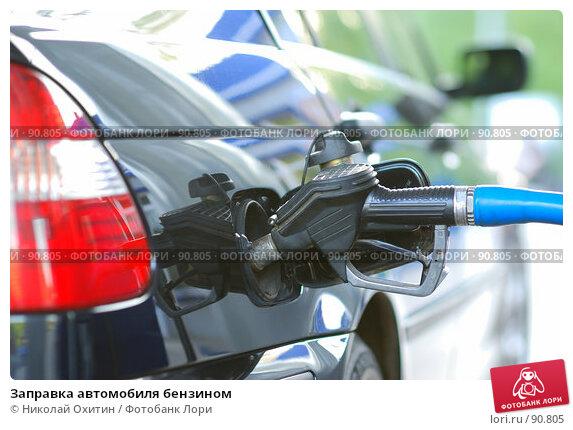 Заправка автомобиля бензином, фото № 90805, снято 20 мая 2007 г. (c) Николай Охитин / Фотобанк Лори