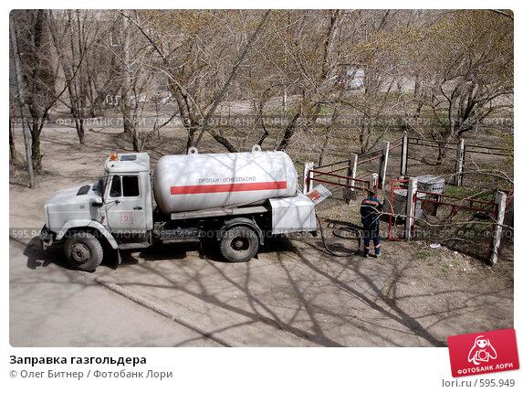 Купить «Заправка газгольдера», фото № 595949, снято 25 апреля 2007 г. (c) Олег Битнер / Фотобанк Лори