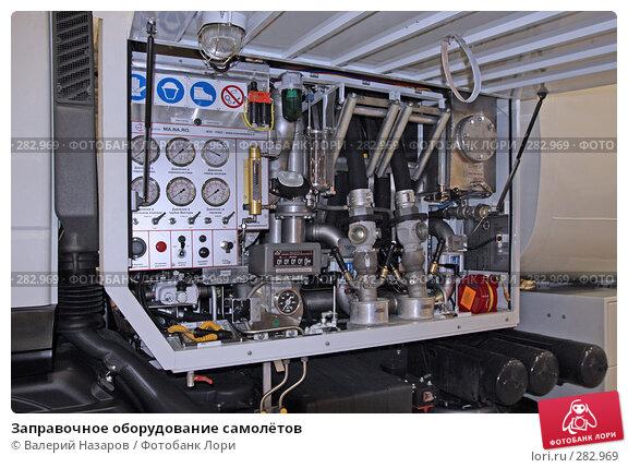 Купить «Заправочное оборудование самолётов», фото № 282969, снято 9 февраля 2008 г. (c) Валерий Назаров / Фотобанк Лори
