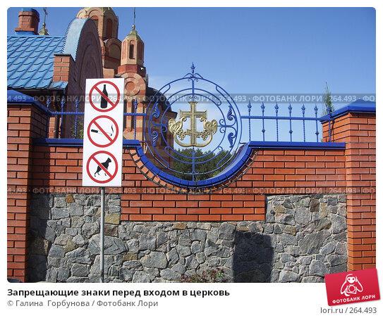 Запрещающие знаки перед входом в церковь, фото № 264493, снято 25 апреля 2007 г. (c) Галина  Горбунова / Фотобанк Лори