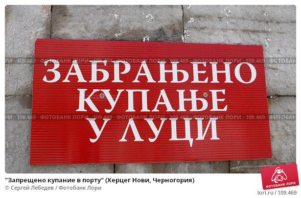 """Купить «""""Запрещено купание в порту"""" (Херцег Нови, Черногория)», фото № 109469, снято 18 августа 2007 г. (c) Сергей Лебедев / Фотобанк Лори"""
