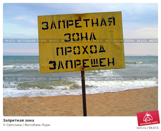 Запретная зона, фото № 94613, снято 30 августа 2007 г. (c) Светлана / Фотобанк Лори