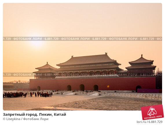 Купить «Запретный город. Пекин, Китай», фото № 6881729, снято 3 января 2015 г. (c) Liseykina / Фотобанк Лори