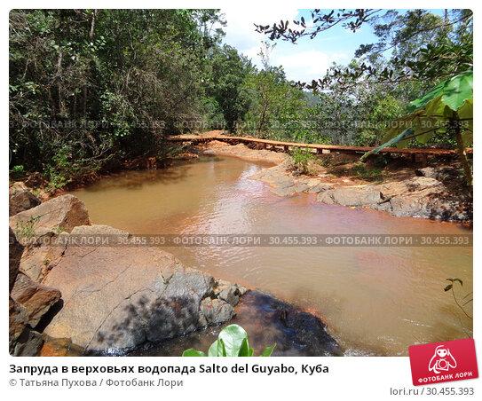 Запруда в верховьях водопада Salto del Guyabo, Куба (2018 год). Редакционное фото, фотограф Татьяна Пухова / Фотобанк Лори