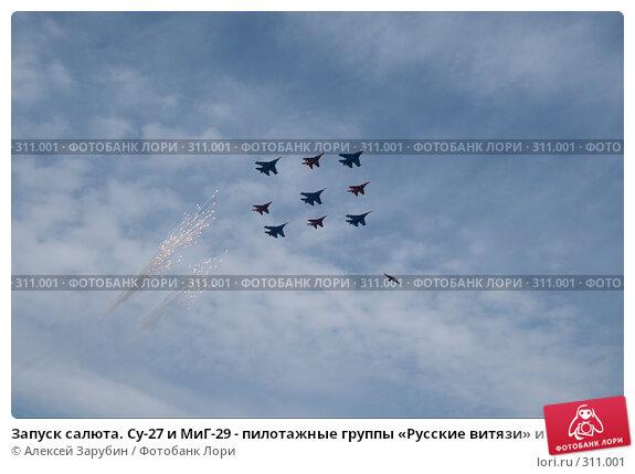 Запуск салюта. Су-27 и МиГ-29 - пилотажные группы «Русские витязи» и «Стрижи», построение «ромб» над Красной Площадью, на параде 9 мая 2008 года. Москва, Россия., фото № 311001, снято 9 мая 2008 г. (c) Алексей Зарубин / Фотобанк Лори