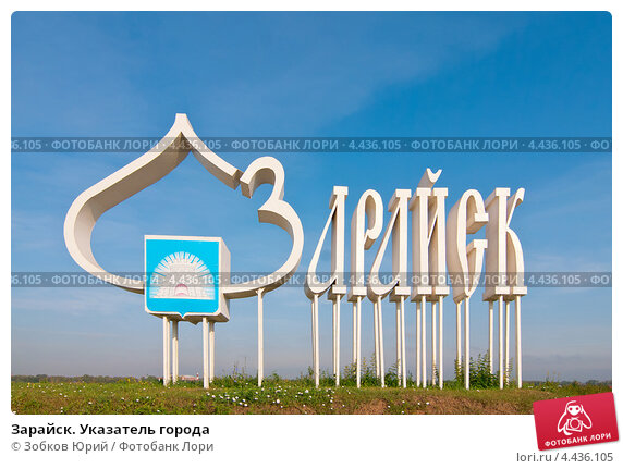 Купить «Зарайск. Указатель города», фото № 4436105, снято 2 августа 2012 г. (c) Зобков Георгий / Фотобанк Лори