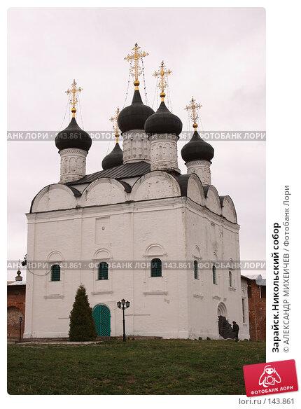 Зарайск.Никольский собор, фото № 143861, снято 21 апреля 2007 г. (c) АЛЕКСАНДР МИХЕИЧЕВ / Фотобанк Лори