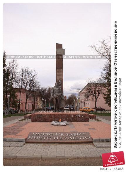 Зарайск.Памятник погибшим в Великой Отечественной войне, фото № 143865, снято 21 апреля 2007 г. (c) АЛЕКСАНДР МИХЕИЧЕВ / Фотобанк Лори