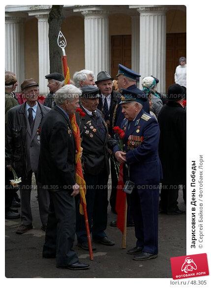 Зарисовки в День Победы, фото № 48305, снято 9 мая 2007 г. (c) Сергей Байков / Фотобанк Лори