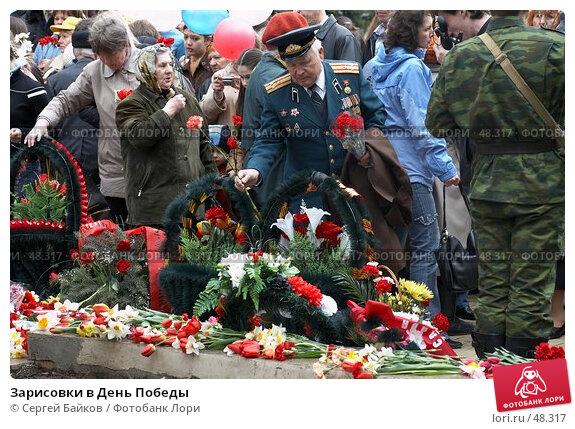 Зарисовки в День Победы, фото № 48317, снято 9 мая 2007 г. (c) Сергей Байков / Фотобанк Лори