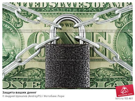 Защита ваших денег, фото № 83461, снято 19 февраля 2007 г. (c) Андрей Щекалев (AndreyPS) / Фотобанк Лори