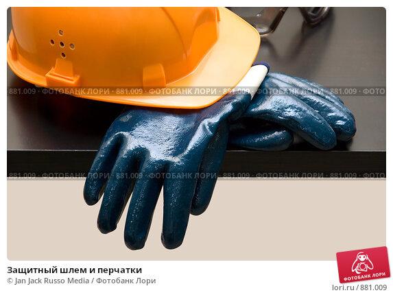 Купить «Защитный шлем и перчатки», фото № 881009, снято 27 января 2009 г. (c) Jan Jack Russo Media / Фотобанк Лори