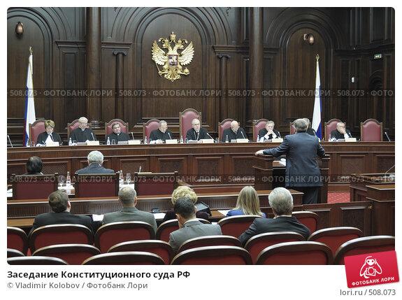 Купить «Заседание Конституционного суда РФ», фото № 508073, снято 9 октября 2008 г. (c) Vladimir Kolobov / Фотобанк Лори