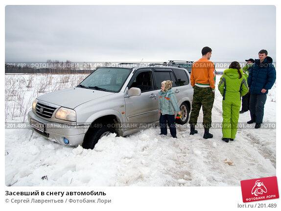Засевший в снегу автомобиль, фото № 201489, снято 9 февраля 2008 г. (c) Сергей Лаврентьев / Фотобанк Лори