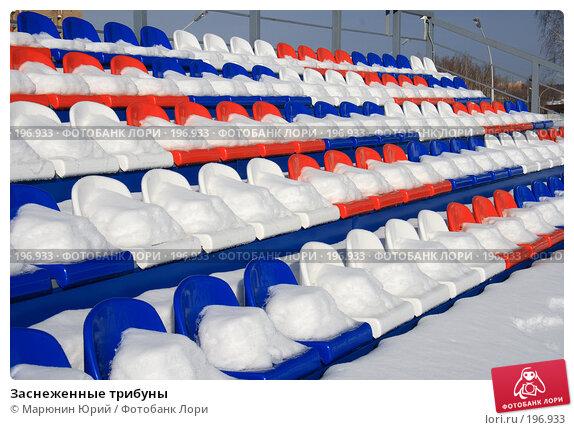 Заснеженные трибуны, фото № 196933, снято 4 февраля 2008 г. (c) Марюнин Юрий / Фотобанк Лори