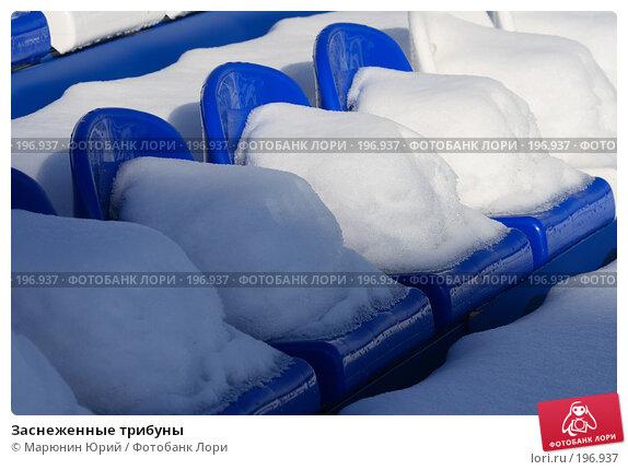 Купить «Заснеженные трибуны», фото № 196937, снято 4 февраля 2008 г. (c) Марюнин Юрий / Фотобанк Лори