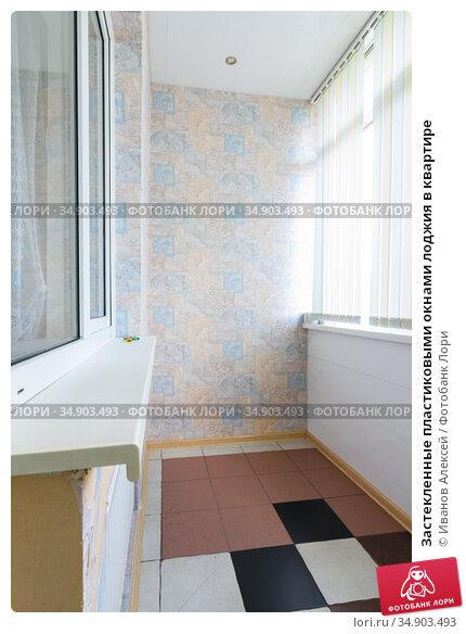 Застекленные пластиковыми окнами лоджия в квартире. Редакционное фото, фотограф Иванов Алексей / Фотобанк Лори