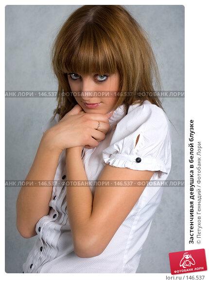 Застенчивая девушка в белой блузке, фото № 146537, снято 1 декабря 2007 г. (c) Петухов Геннадий / Фотобанк Лори