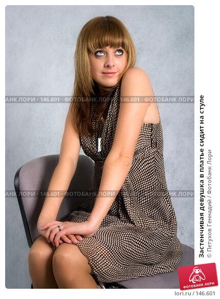 Купить «Застенчивая девушка в платье сидит на стуле», фото № 146601, снято 1 декабря 2007 г. (c) Петухов Геннадий / Фотобанк Лори