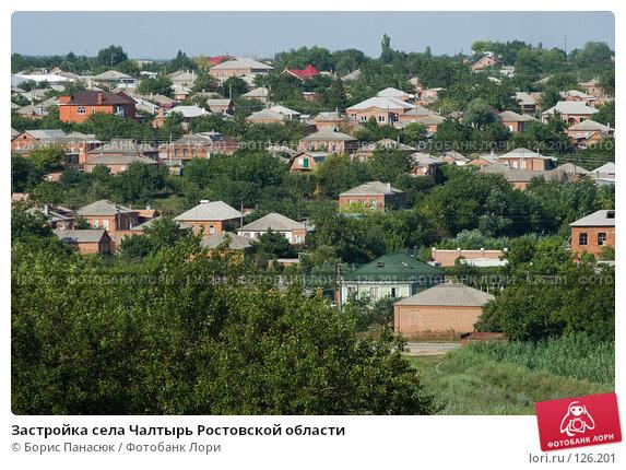 Застройка села Чалтырь Ростовской области, фото № 126201, снято 18 июля 2007 г. (c) Борис Панасюк / Фотобанк Лори