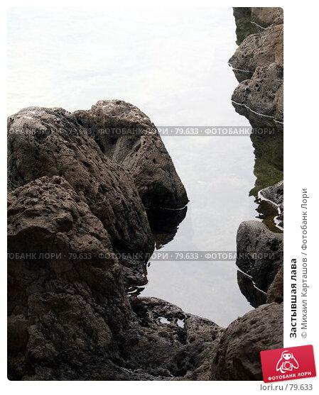 Застывшая лава, эксклюзивное фото № 79633, снято 8 августа 2007 г. (c) Михаил Карташов / Фотобанк Лори