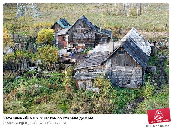 Купить «Затерянный мир. Участок со старым домом.», эксклюзивное фото № 516085, снято 12 октября 2008 г. (c) Александр Щепин / Фотобанк Лори