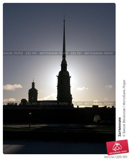 Затмение, фото № 233101, снято 26 февраля 2008 г. (c) Бяков Вячеслав / Фотобанк Лори