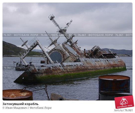 Затонувший корабль, фото № 76061, снято 7 июня 2007 г. (c) Иван Мацкевич / Фотобанк Лори