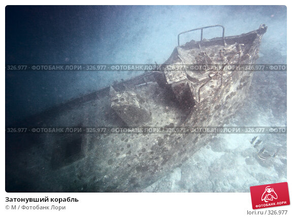 Купить «Затонувший корабль», фото № 326977, снято 19 марта 2018 г. (c) М / Фотобанк Лори