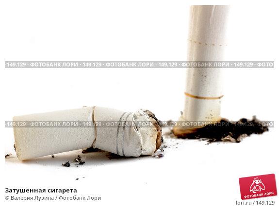 Купить «Затушенная сигарета», фото № 149129, снято 17 сентября 2007 г. (c) Валерия Потапова / Фотобанк Лори