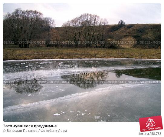 Купить «Затянувшееся предзимье», фото № 58733, снято 1 января 2007 г. (c) Вячеслав Потапов / Фотобанк Лори