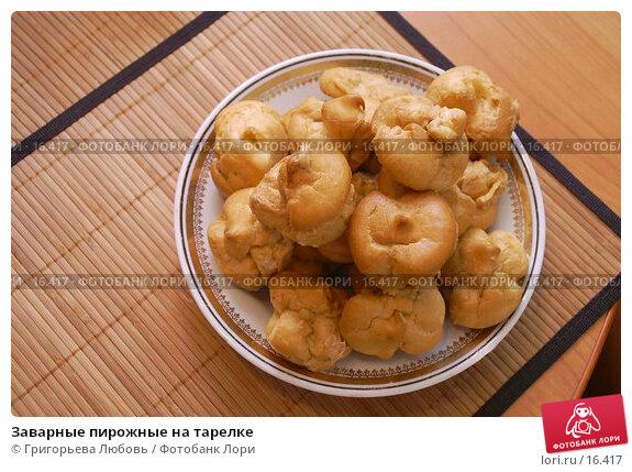 Заварные пирожные на тарелке, фото № 16417, снято 6 января 2007 г. (c) Григорьева Любовь / Фотобанк Лори