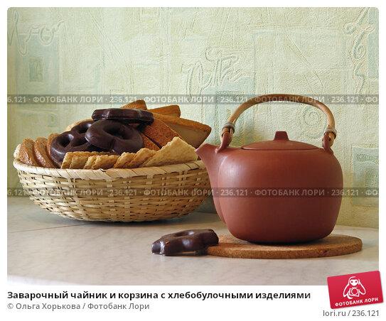 Заварочный чайник и корзина с хлебо-булочными изделиями, фото № 236121, снято 15 июня 2007 г. (c) Ольга Хорькова / Фотобанк Лори